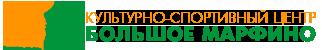 Культурно-спортивный центр «БОЛЬШОЕ МАРФИНО»
