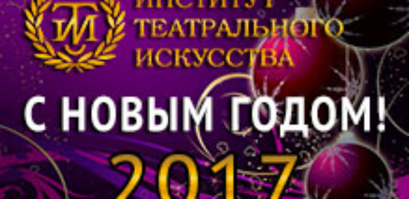 Поздравляем с Новым 2017 годом!